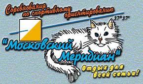 http://www.moscompass.ru/mosmeridian/ - МосМеридиан(Спортивное ориентирование - спорт для всех!)